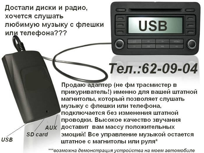 Инструкция по изготовлению USB